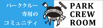 ParkCrewRoom